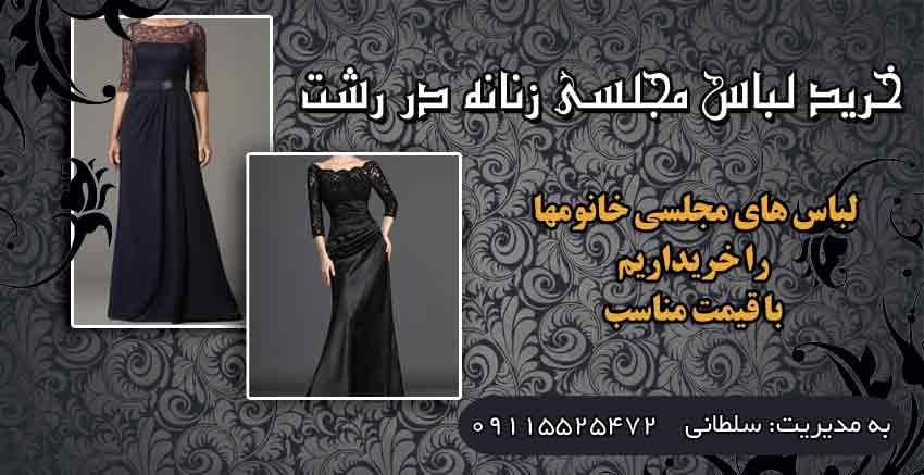 خرید لباس مجلسی زنانه در رشت