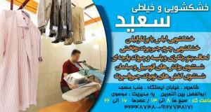 خشکشویی و خیاطی سعید در شاهرود