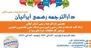 دارالترجمه رسمی ایرانیان