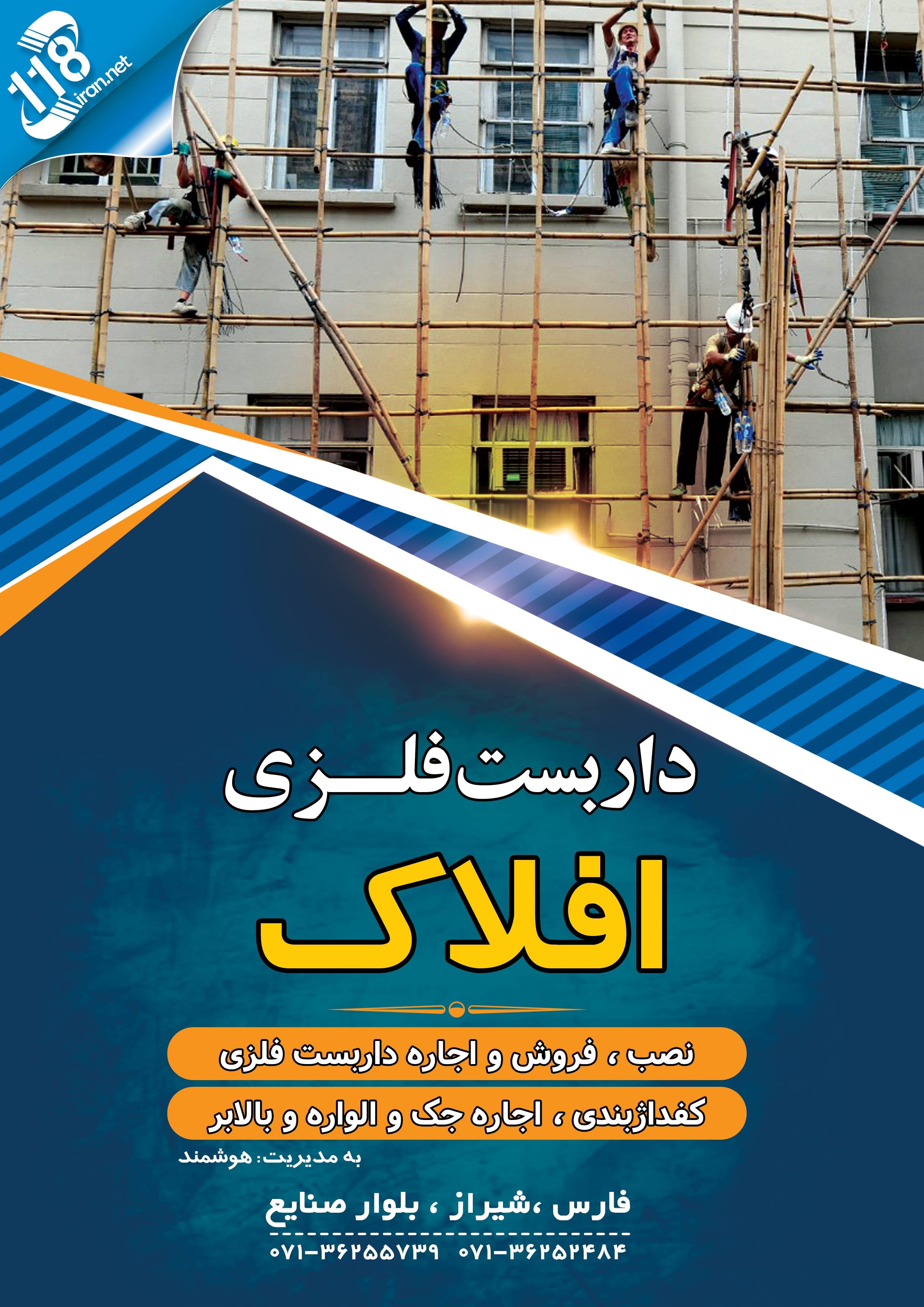 فروش و اجاره داربست فلزی در شیراز
