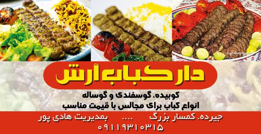 دارکباب آرش در جیرده