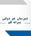 دبیرستان غیر دولتی پسرانه قلم در اصفهان