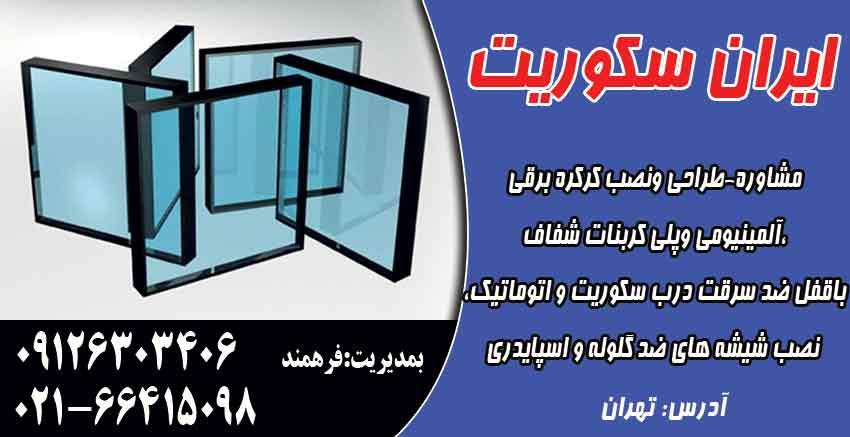 ایران سکوریت فرهمند در تهران