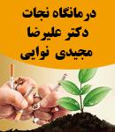 درمانگاه نجات دکتر علیرضا مجیدی نوایی در آمل