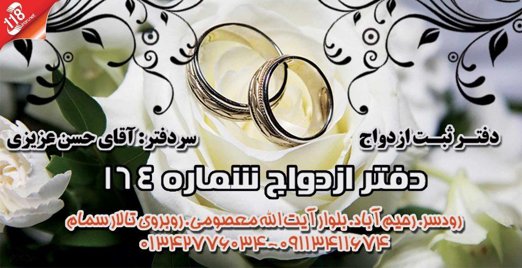 دفتر ازدواج شماره ۱۶۴