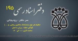 دفتر اسناد رسمی ۱۹۵ در شیراز