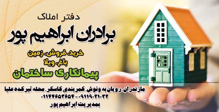 دفتر املاک برادران ابراهیم پور در رویان