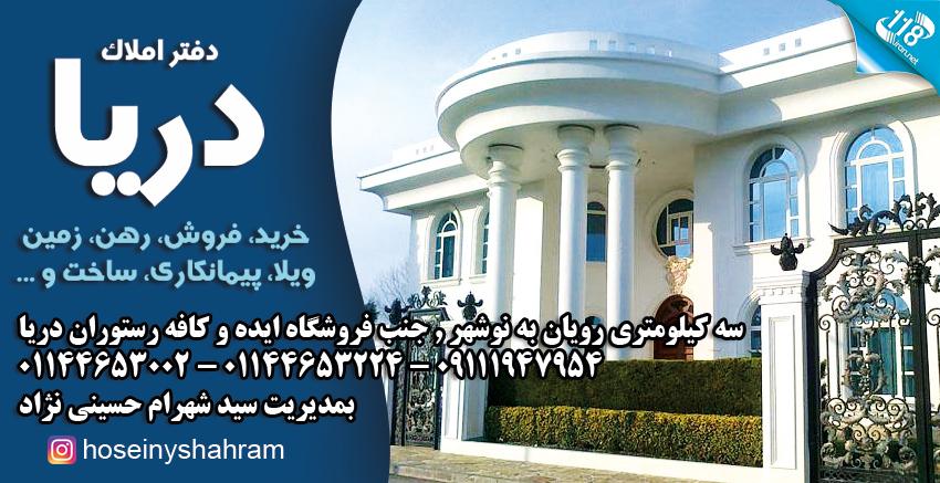 دفتر املاک دریا در نوشهر