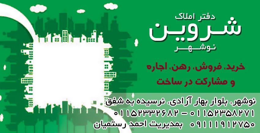 دفتر املاک شروین نوشهر