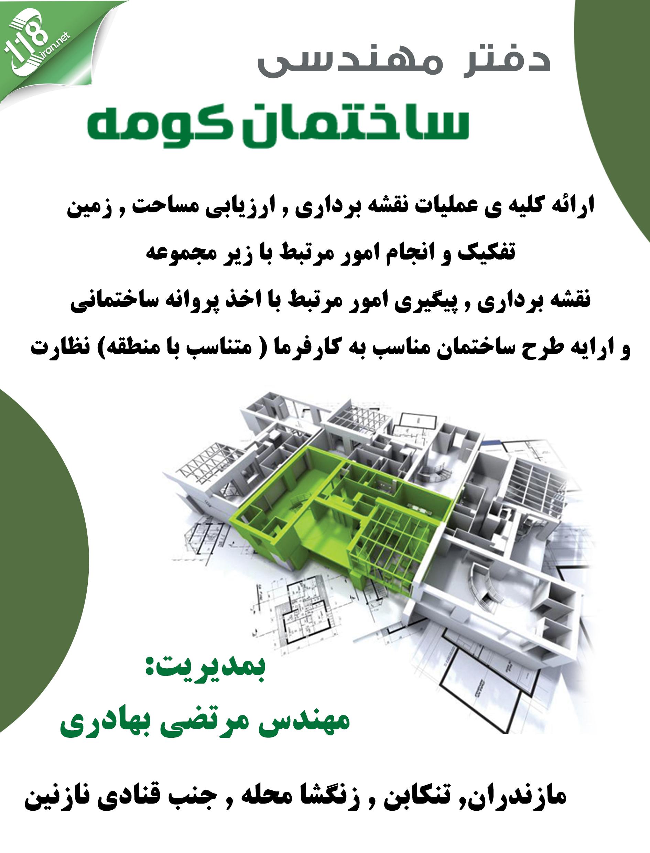 دفتر مهندسی ساختمان کومه