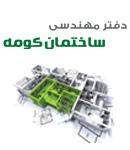 دفتر مهندسی ساختمان کومه در تنکابن