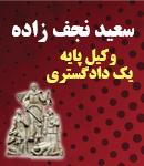 دفتر وکالت سعید نجف زاده در کرج