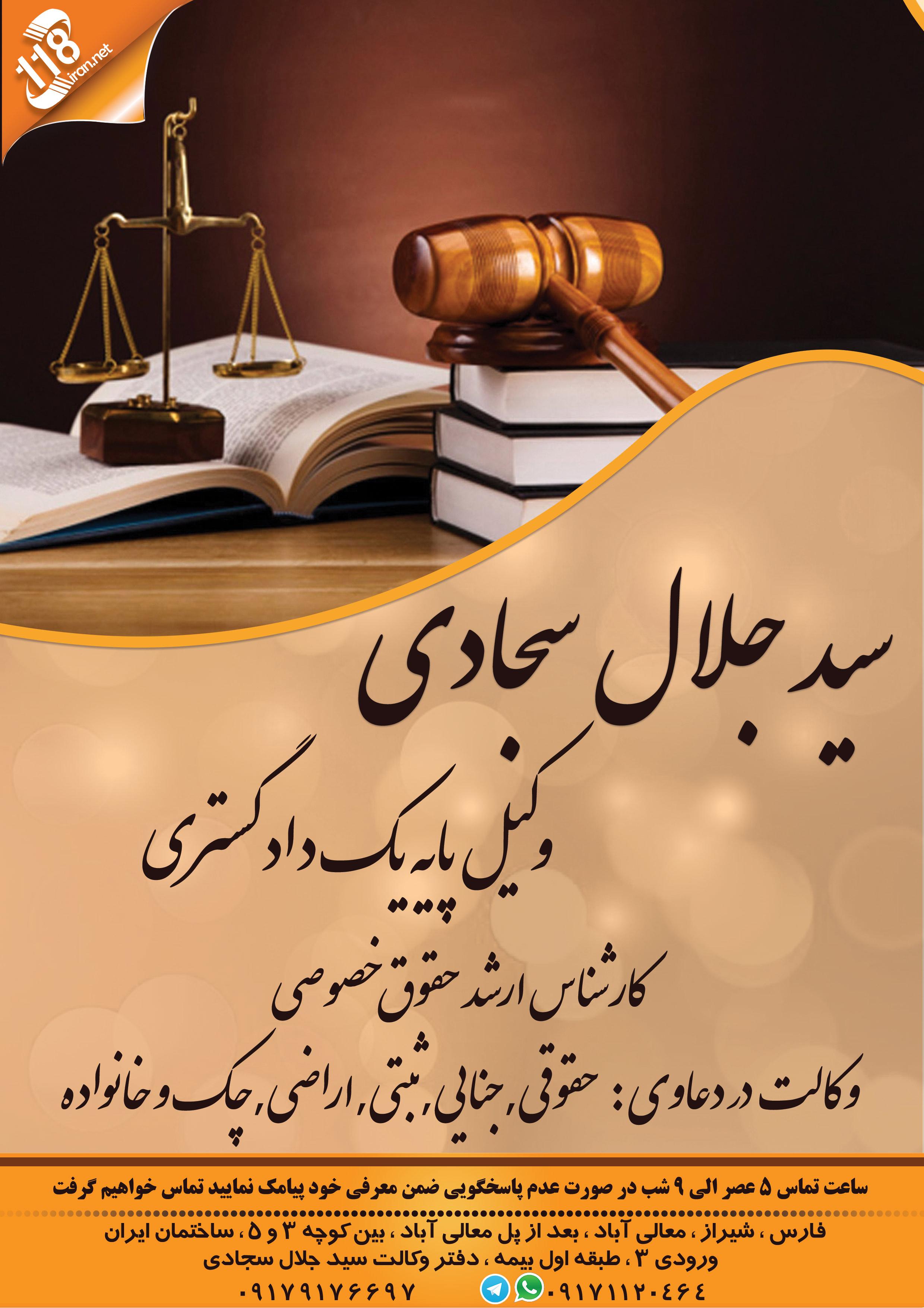 دفتر وکالت سید جلال سجادی در شیراز