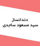 دندانسازی سید مسعود ساجدی در قزوین