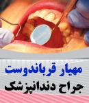 دندانپزشک مهیار قرباندوست