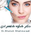 دکتر شکوه شاهمرادی در کرج