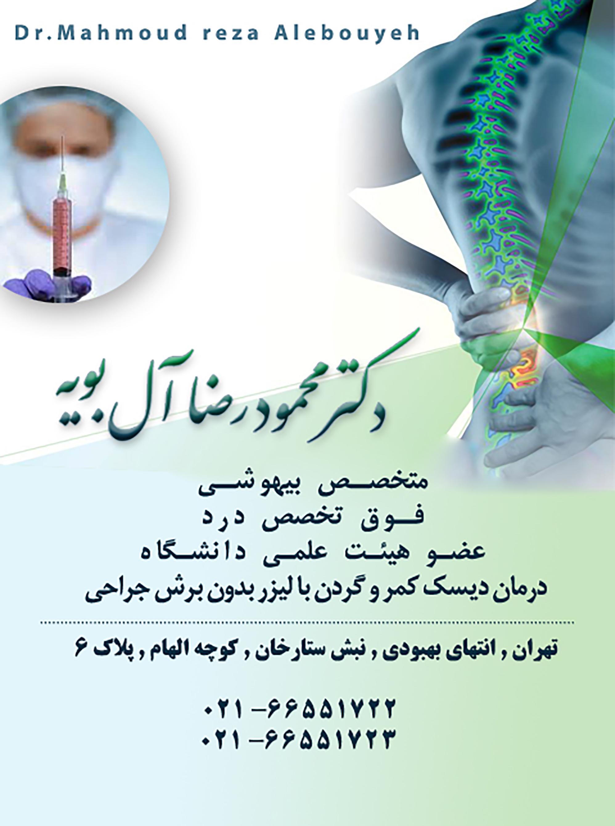 دکترمحمودرضا آل بویه در تهران