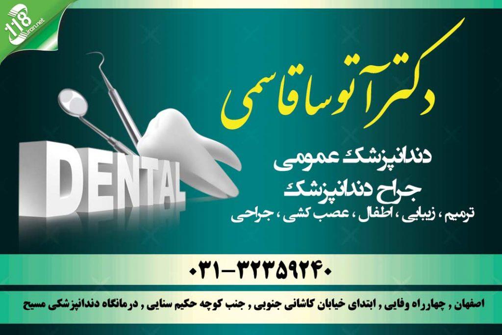 دکتر آتوسا قاسمی در اصفهان