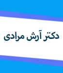 دکتر آرش مرادی در تهران