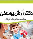 دکتر آرش یوسفی در دزفول