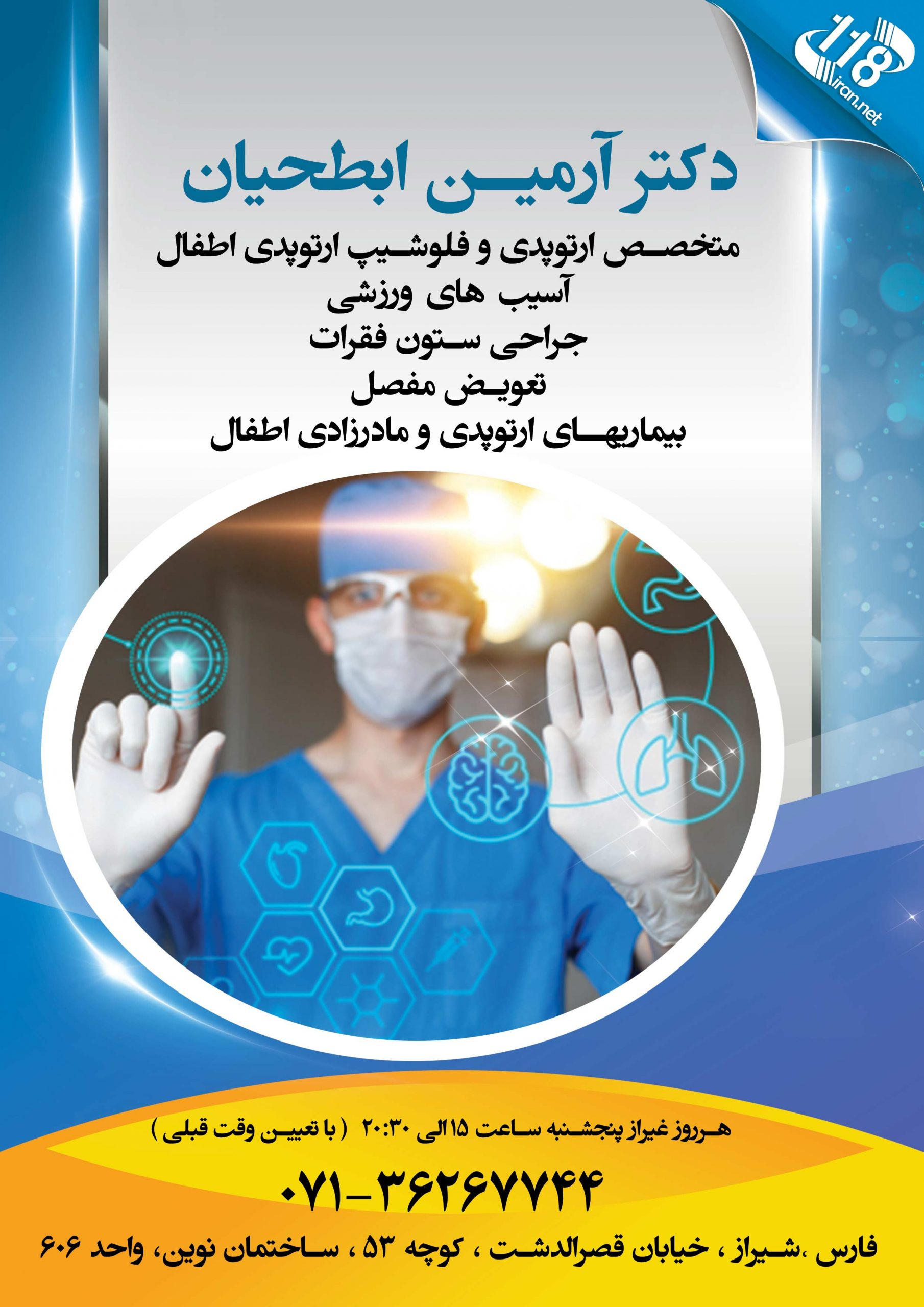 دکتر آرمین ابطحیان