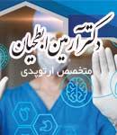 دکتر آرمین ابطحیان در شیراز
