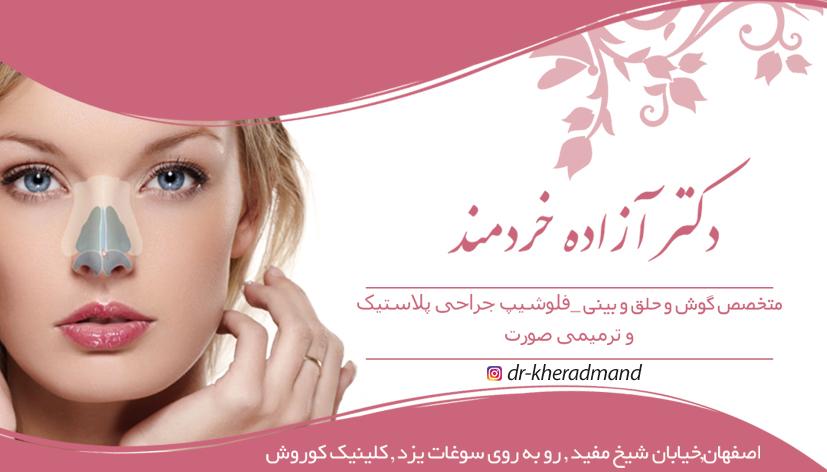 دکتر آزاده خردمند در اصفهان