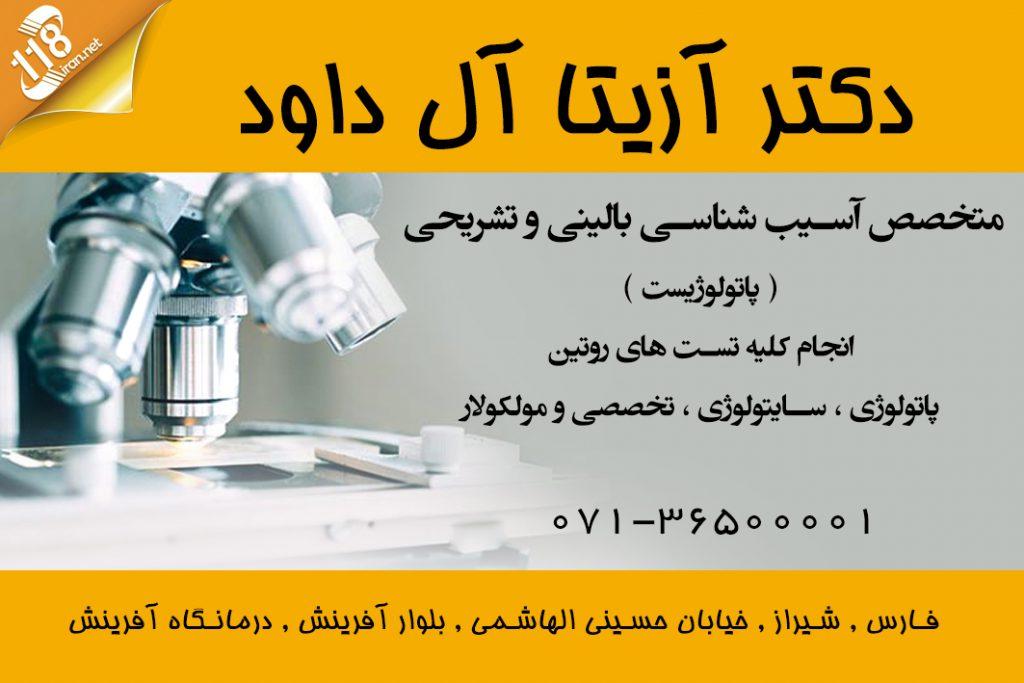 دکتر آزیتا آل داود در شیراز