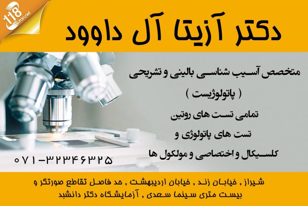 دکتر آزیتا آل داوود در شیراز