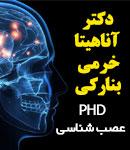دکتر آناهیتا خرمی بنارکی در تهران