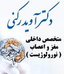 دکتر آوید رکنی در ماهشهر