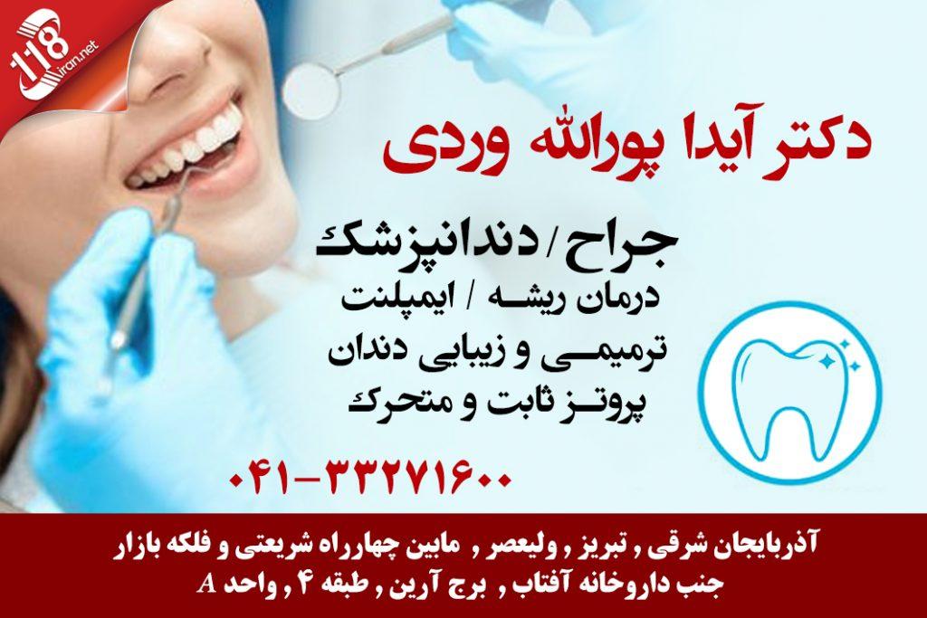 دکتر آیدا پورالله وردی در تبریز