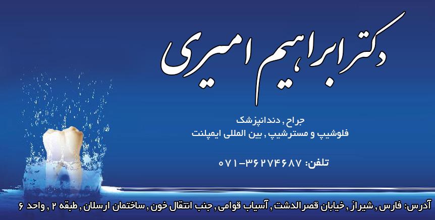 دکتر ابراهیم امیری در شیراز