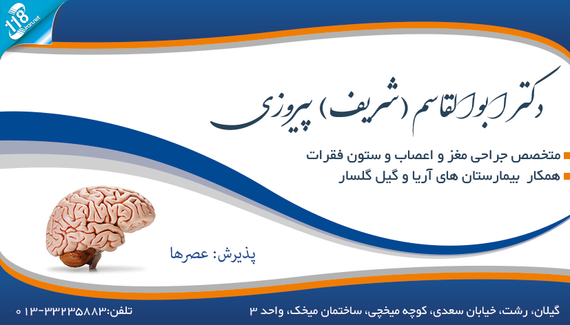دکتر ابوالقاسم شریف پیروزی در رشت