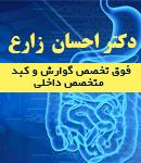 دکتر احسان زارع در شهرکرد