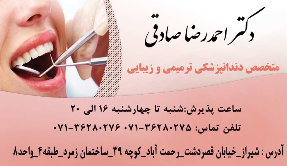 دکتر احمدرضا صادقی در شیراز