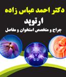 دکتر احمد عباس زاده در کاشمر