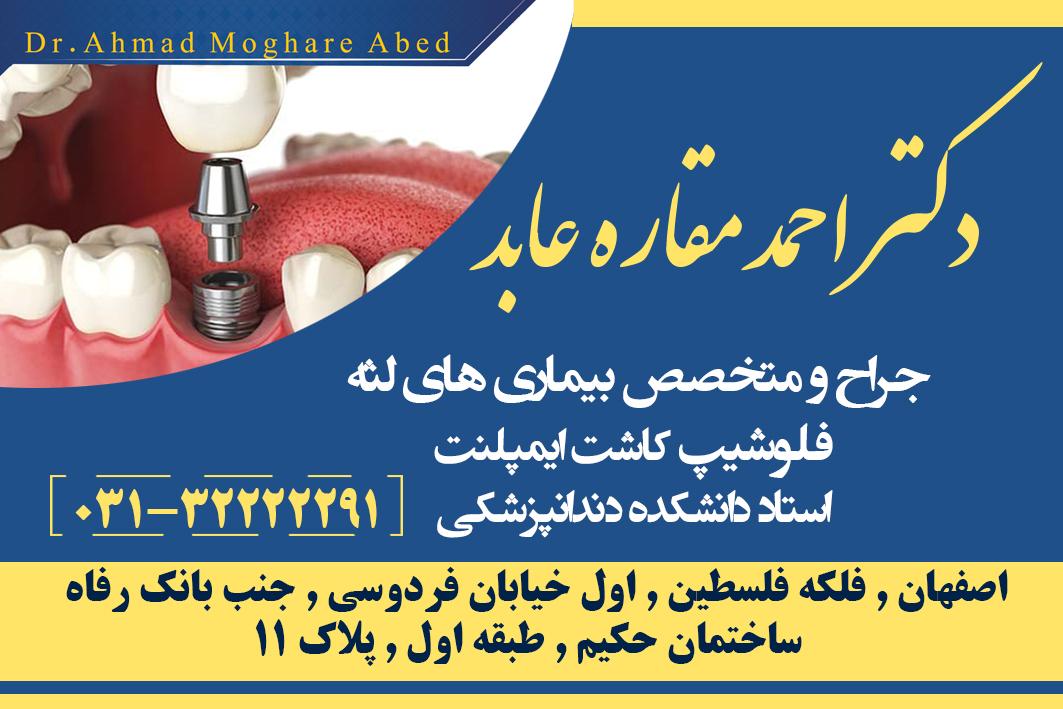 دکتر احمد مقاره عابد در اصفهان