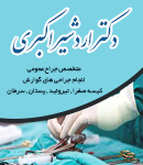دکتر اردشیر اکبری در تهران