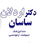دکتر-اردلان-ساسان