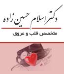 دکتر اسلام حسین زاده در ارومیه