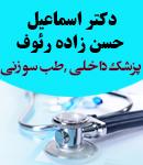 دکتر اسماعیل حسن زاده رئوف در رشت