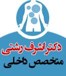 دکتر اشرف رشتی در تبریز