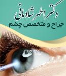 دکتر اطهر شادمانی در شیراز