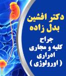 دکتر افشین بدل زاده در بوشهر