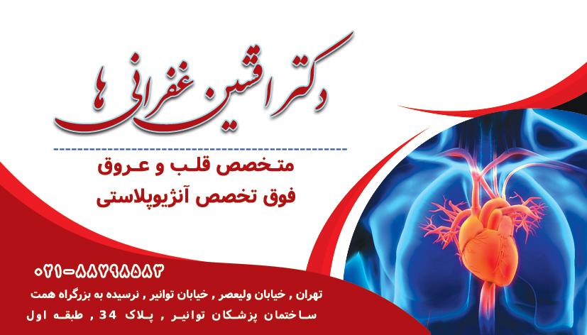دکتر افشین غفرانی ها در تهران