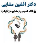 دکتر افشین مشایی در لاهیجان