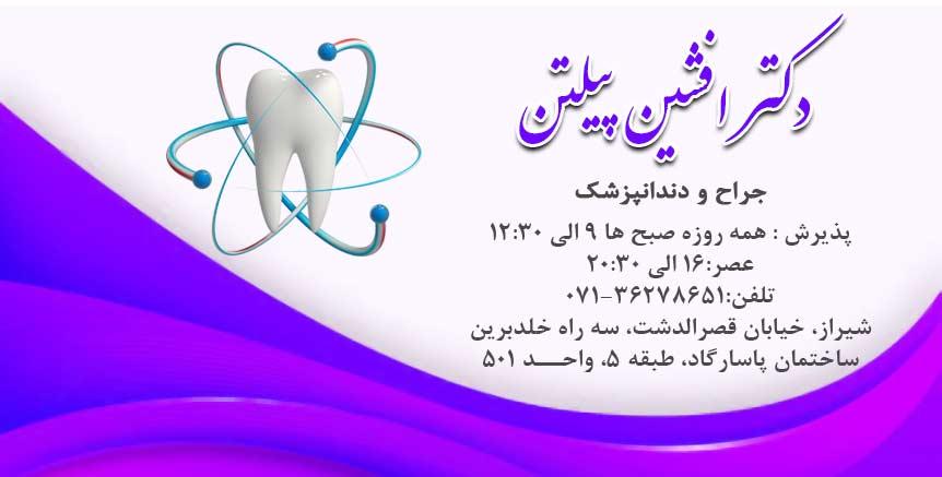 دکتر افشین پیلتن در شیراز