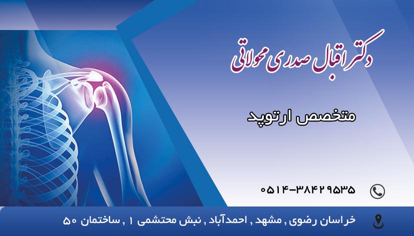 دکتر اقبال صدری محولاتی در مشهد