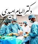 دکتر الهام امیدی در گرگان